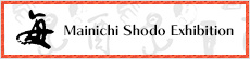 Mainichi Shodo Exhibition