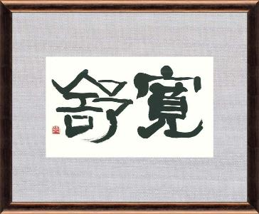 [915]http://www.mainichishodo.org/wordpress/wp-content/uploads/2013/03/00651012_e.jpg