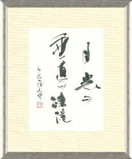 [943]http://www.mainichishodo.org/wordpress/wp-content/uploads/2013/03/00651207_e.jpg