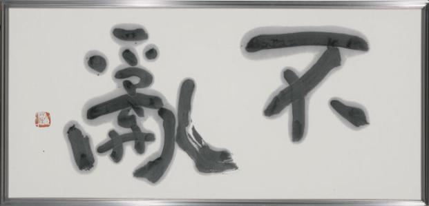 不亂・・・(阿弥陀経)