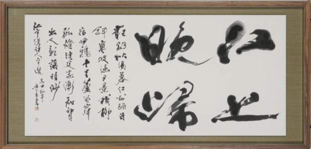 罷釣秋風暮 江村路自斜・・・(赤田臥牛)