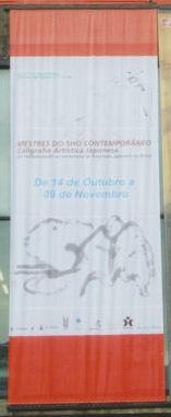 2008_brasil_5