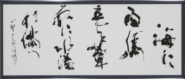 「大海邊」抄・・・(小野十三郎)