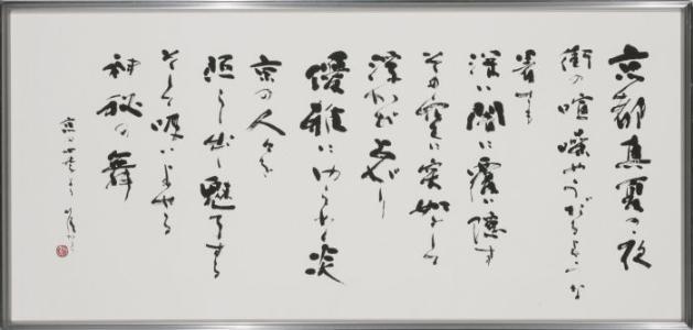 「京の四季」