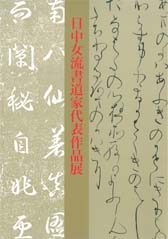 jcwomenpeijinbook