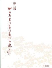 jcwomenpeijinbook1