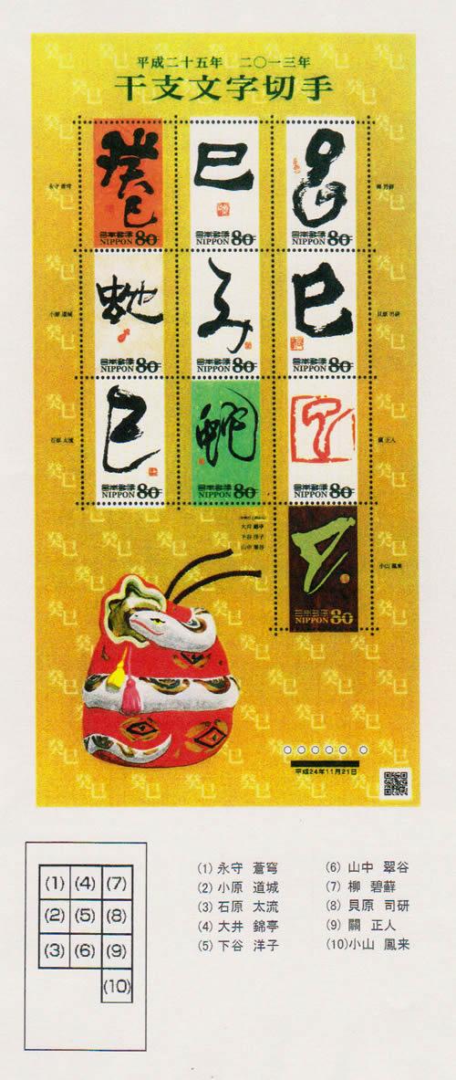 2013eto_stamp