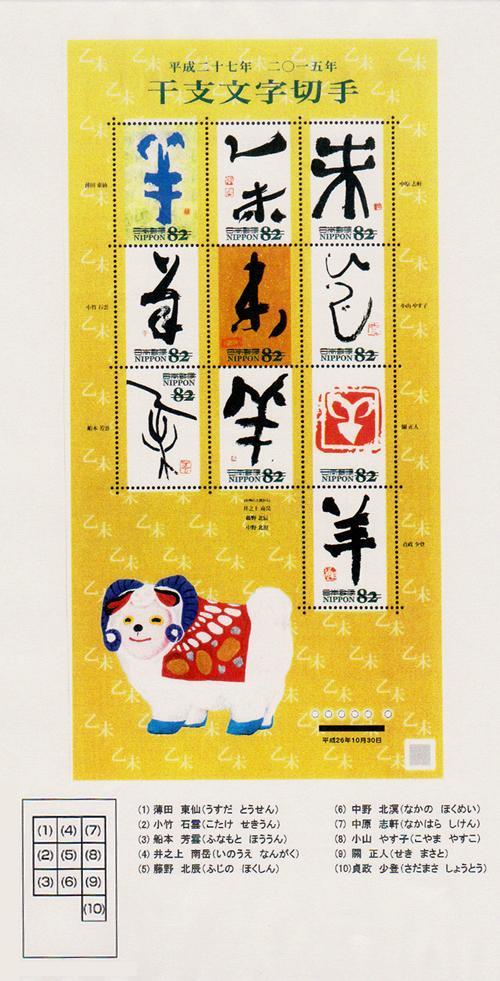 2015eto_stamp