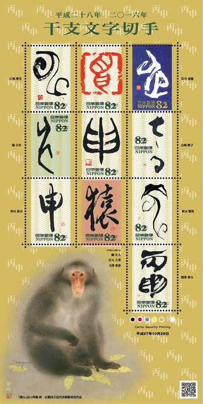 2016eto_stamp