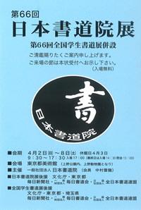 第66回 日本書道院展
