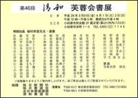 第46回 清和芙蓉会書展