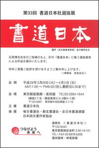 第33回 書道日本社選抜展