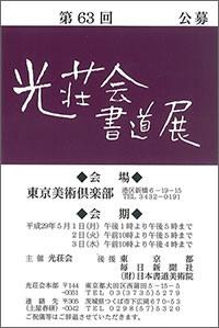 第63回 光荘会書道展