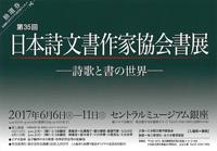 第35回 日本詩文書作家協会書展