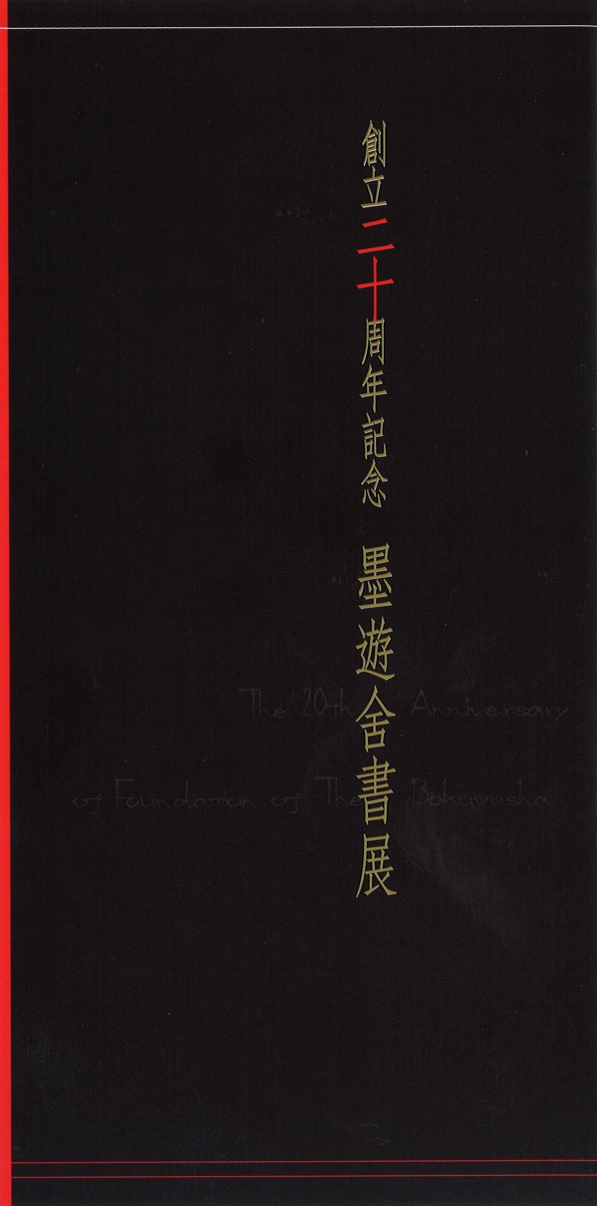 創立二十周年記念 墨遊舎書展