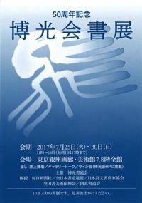 第50回 博光会書展