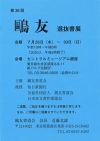 第36回 鴎友選抜書展
