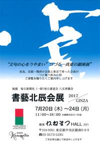 書藝北辰会展 2017/GINZA