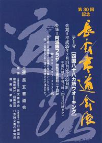 第30回記念 長玄書道会展【四国八十八カ所ウォーキング】