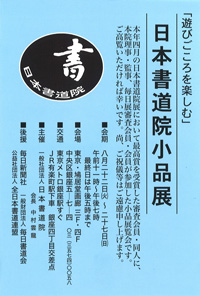 日本書道院小品展