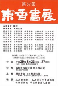 第57回 東香書展