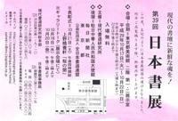 第39回 日本書展
