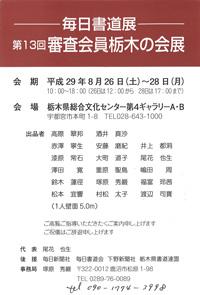 第13回 審査会員栃木の会展
