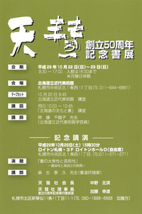 天彗 創立50周年記念書展