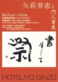 矢萩春恵と門人書展