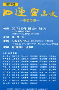 第31回 西蓮會書展 ―季節の書―