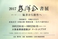 2017春洋会書展