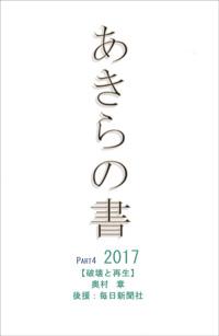 あきらの書 PART4 2017