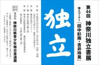 第44回 神奈川独立書展