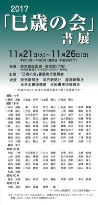 2017「巳歳の会」書展
