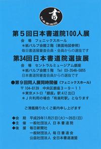 第5回 日本書道院100人展<br>第34回 日本書道院選抜展