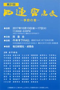 第31回 西蓮會書展―季節の書―