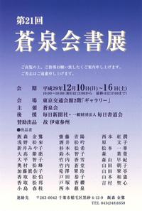第21回 蒼泉会書展