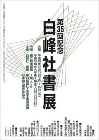 第35回 白峰社書展