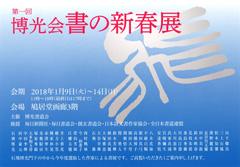 第1回 博光会 書の新春展