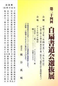 第24回 白扇書道会選抜展