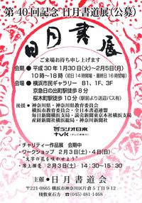 第40回記念 日月書道展