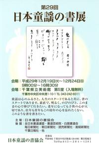 第29回 日本童謡の書展