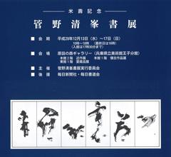 菅野清峯書展