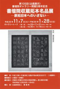 書壇院ギャラリー開館5周年記念 書壇院収蔵拓本名品展