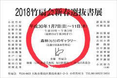 2018竹扇会新春選抜書展