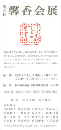 第40回 馨香会展
