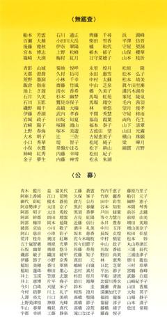 第29回 書燈社 新春展