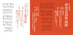 第55回記念 春光会書作品展