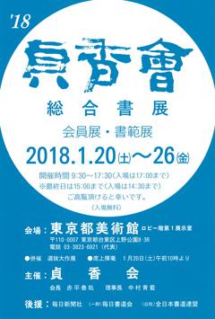 2018 貞香會 総合書展