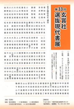 第33回 玄賞社選抜現代書展